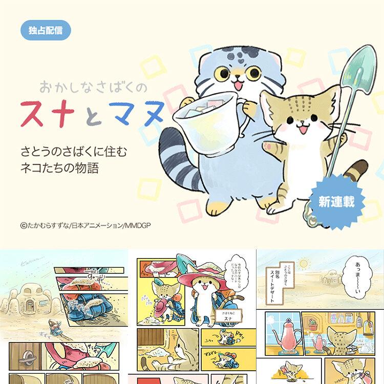 201222_comic01.jpg